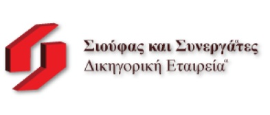 sioufas and associates logo greece